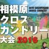 3月12日 相模原クロスカントリー大会が開催されます!